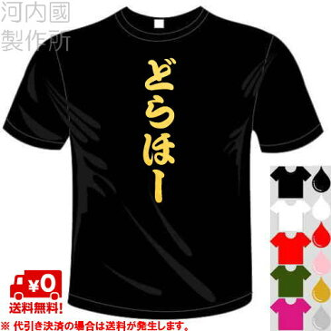 河内國製作所 「どらほーTシャツ」全5色。中日ドラゴンズ応援おもしろTシャツ 文字T-shirt おもしろてぃーしゃつ 半袖ドライTシャツ メール便は送料無料