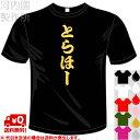 河内國製作所 「とらほーTシャツ」全5色。阪神タイガース応援おもしろTシャツ 文字T-shirt おもしろてぃーしゃつ 半袖ドライTシャツ メール便は送料無料