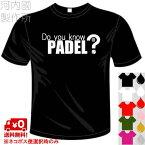 河内國製作所 「Do you know PADEL?Tシャツ」全5色。Padel パデル おもしろTシャツ 文字T-shirt おもしろてぃーしゃつ 半袖ドライTシャツ メール便は送料無料