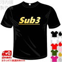 河内國製作所 「Sub3(サブスリー)Tシャツ」全5色。マラソンおもしろTシャツ 文字T-shirt おもしろてぃーしゃつ 半袖ドライTシャツ メール便は送料無料
