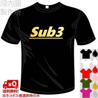 河内國製作所「Sub3(サブスリー)Tシャツ」全5色。マラソンおもしろTシャツ文字T-shirtおもしろてぃーしゃつ半袖ドライTシャツメール便は送料無料