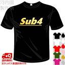 河内國製作所 「Sub4(サブフォー)Tシャツ」全5色。マラソンおもしろTシャツ 文字T-shirt おもしろてぃーしゃつ 半袖ドライTシャツ メール便は送料無料