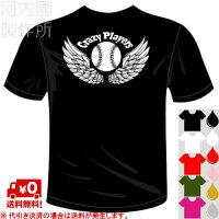 河内國製作所「クレイジープレイヤーズ野球Tシャツ」全5色。ベースボールおもしろTシャツ文字T-shirtおもしろてぃーしゃつ半袖ドライTシャツメール便は送料無料