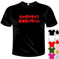 河内國製作所「大谷翔平応援ビッグフライ!オオタニサ〜ンTシャツ」全5色。ベースボールおもしろTシャツ文字T-shirtおもしろてぃーしゃつ半袖ドライTシャツメール便は送料無料