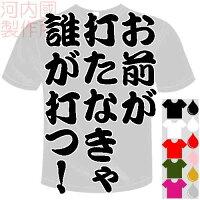 河内國製作所「プロ野球応援歌Tシャツ」全5色。ベースボールおもしろTシャツ文字T-shirtおもしろてぃーしゃつ半袖ドライTシャツメール便は送料無料
