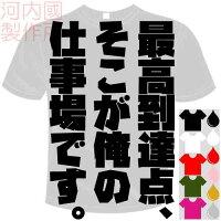 河内國製作所「最高到達点、そこが俺の仕事場です。Tシャツ」全5色。バレーボールおもしろTシャツリベロ専用おもしろてぃーしゃつ半袖ドライTシャツメール便は送料無料
