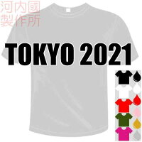 河内國製作所「TOKYO2021Tシャツ」全5色。ベースボールおもしろTシャツ文字T-shirtおもしろてぃーしゃつ半袖ドライTシャツメール便は送料無料