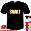 河内國製作所 「SWAT(スワット)Tシャツ」全5色。ミリタリー、サバゲーおもしろTシャツ 文字T-shirt おもしろてぃーしゃつ 半袖ドライTシャツ メール便は送料無料