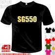 河内國製作所 「SG550Tシャツ」全5色。ミリタリー、サバゲー銃器シリーズおもしろTシャツ おもしろてぃしゃつ ドライTシャツ メール便は送料無料