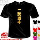 河内國製作所 「一騎当千Tシャツ」全5色。四文字熟語漢字おもしろTシャツ 文字T-shirt おもしろてぃーしゃつ 半袖ドライTシャツ メール便は送料無料