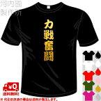 河内國製作所 「力戦奮闘Tシャツ」全5色。四文字熟語漢字おもしろTシャツ 文字T-shirt おもしろてぃーしゃつ 半袖ドライTシャツ メール便は送料無料