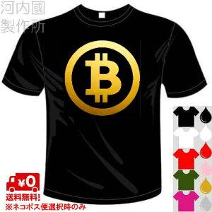 河内國製作所「ビットコイン(bitcoin)Tシャツ」全5色。おもしろTシャツ 文字T-shirt おもしろてぃーしゃつ 半袖ドライTシャツ メール便は送料無料