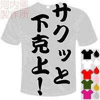 河内國製作所「サクッと下克上!Tシャツ」全5色。センテンス系おもしろTシャツ文字T-shirtおもしろてぃーしゃつ半袖ドライTシャツメール便は送料無料