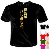 河内國製作所「浮気がバレました。Tシャツ」全5色。センテンス系おもしろTシャツ文字T-shirtおもしろてぃーしゃつ半袖ドライTシャツメール便は送料無料