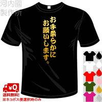 河内國製作所「お手柔らかにお願いします。Tシャツ」全5色。センテンス系おもしろTシャツ文字T-shirtおもしろてぃーしゃつ半袖ドライTシャツメール便は送料無料
