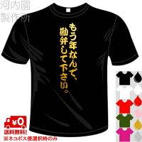 河内國製作所「もう年なんで、勘弁して下さい。Tシャツ」全5色。センテンス系おもしろTシャツ文字T-shirtおもしろてぃーしゃつ半袖ドライTシャツメール便は送料無料