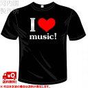 河内國製作所 ハロウィン「 I LOVE music!Tシャツ」 おもしろTシャツ 文字T-shirt おもしろてぃーしゃつ 半袖ドライTシャツ メール便は送料無料