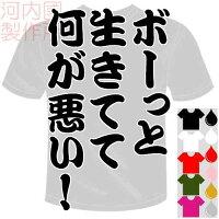 河内國製作所「ボーっと生きてて何が悪い!Tシャツ」全5色。センテンス系おもしろTシャツ文字T-shirtおもしろてぃーしゃつ半袖ドライTシャツメール便は送料無料