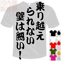 河内國製作所「乗り越えられない壁は無い!Tシャツ」全5色。センテンス系おもしろTシャツ文字T-shirtおもしろてぃーしゃつ半袖ドライTシャツメール便は送料無料