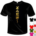 河内國製作所 「どんだけ〜Tシャツ」全5色。センテンス系おもしろTシャツ 文字T-shirt おもしろてぃーしゃつ 半袖ドライTシャツ メール便は送料無料