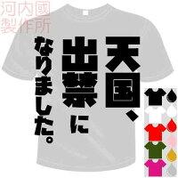 河内國製作所「天国、出禁になりました。Tシャツ」全5色。センテンス系おもしろTシャツ文字T-shirtおもしろてぃーしゃつ半袖ドライTシャツメール便は送料無料