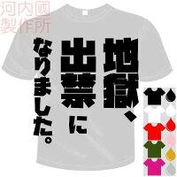 河内國製作所「地獄、出禁になりました。Tシャツ」全5色。センテンス系おもしろTシャツ文字T-shirtおもしろてぃーしゃつ半袖ドライTシャツメール便は送料無料