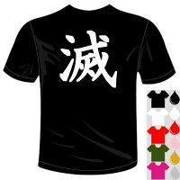 河内國製作所「滅Tシャツ」全5色。一文字バックプリント漢字おもしろTシャツ文字T-shirtおもしろてぃーしゃつ半袖ドライTシャツメール便は送料無料