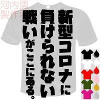 河内國製作所「新型コロナに負けられない戦いがここにある。Tシャツ」全5色。センテンス系おもしろTシャツ文字T-shirtおもしろてぃーしゃつ半袖ドライTシャツメール便は送料無料