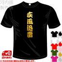 河内國製作所 「疾風迅雷Tシャツ」全5色。四文字熟語漢字おもしろTシャツ 文字T-shirt おもしろてぃーしゃつ 半袖ドライTシャツ メール便は送料無料