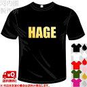 河内國製作所 「HAGE ハゲTシャツ」全5色。自虐系おもしろTシャツ 文字T-shirt おもしろてぃーしゃつ 半袖ドライTシャツ メール便は送料無料
