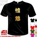 河内國製作所 「憤怒Tシャツ」全5色。七つの大罪、漢字おもしろTシャツ 文字T-shirt おもしろてぃーしゃつ 半袖ドライTシャツ メール便は送料無料