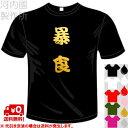 河内國製作所 「暴食Tシャツ」全5色。七つの大罪、漢字おもしろTシャツ 文字T-shirt おもしろてぃーしゃつ 半袖ドライTシャツ メール便は送料無料