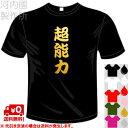 河内國製作所 「超能力Tシャツ」全5色。漢字おもしろTシャツ 文字T-shirt おもしろてぃーしゃつ 半袖ドライTシャツ メール便は送料無料