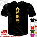 河内國製作所 「九州男児Tシャツ」全5色。漢字おもしろTシャツ 文字T-shirt おもしろてぃーしゃつ 半袖ドライTシャツ メール便は送料無料