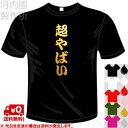 河内國製作所 「超やばいTシャツ」全5色。ユニーク漢字おもしろTシャツ 文字T-shirt おもしろてぃーしゃつ 半袖ドライTシャツ メール便は送料無料