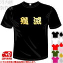 河内國製作所 「殲滅Tシャツ」 全5色。漢字おもしろTシャツ 文字T-shirt おもしろてぃーしゃつ 半袖ドライTシャツ メール便は送料無料
