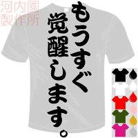 河内國製作所「もうすぐ覚醒します。Tシャツ」全5色。おもしろTシャツおもしろてぃしゃつドライTシャツメール便は送料無料