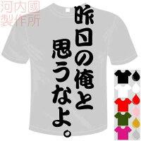 河内國製作所「昨日の俺と思うなよ。Tシャツ」全5色。おもしろTシャツおもしろてぃしゃつドライTシャツメール便は送料無料