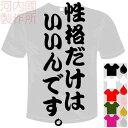河内國製作所 「性格だけはいいんです。Tシャツ」全5色。センテンス系おもしろTシャツ 文字T-shirt おもしろてぃーしゃつ 半袖ドライTシャツ メール便は送料無料
