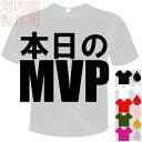 河内國製作所 「本日のMVPTシャツ」全5色。センテンス系おもしろTシャツ 文字T-shirt おもしろてぃーしゃつ 半袖ドライTシャツ メール便は送料無料