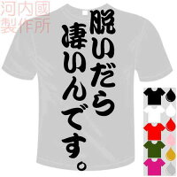 河内國製作所「脱いだら凄いんです。Tシャツ」全5色。おもしろTシャツおもしろてぃしゃつドライTシャツメール便は送料無料