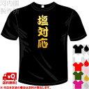 河内國製作所 「塩対応Tシャツ」全5色。ユニーク漢字おもしろTシャツ 文字T-shirt おもしろてぃーしゃつ 半袖ドライTシャツ メール便は送料無料