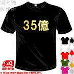 河内國製作所 「35億Tシャツ」全5色。時事ネタブルゾンちえみおもしろTシャツ 文字T-shirt おもしろてぃーしゃつ 半袖ドライTシャツ メール便は送料無料