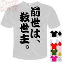 河内國製作所 「前世は、救世主。Tシャツ」全5色。センテンス系おもしろTシャツ 文字T-shirt おもしろてぃーしゃつ 半袖ドライTシャツ メール便は送料無料