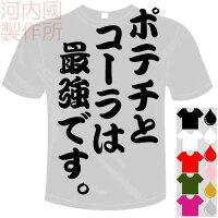 河内國製作所「ポテチとコーラは最強です。Tシャツ」全5色。センテンス系おもしろTシャツおもしろてぃしゃつドライTシャツメール便は送料無料