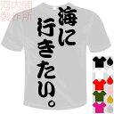 河内國製作所 「海に行きたい。Tシャツ」全5色。センテンス系おもしろTシャツ 文字T-shirt おもしろてぃーしゃつ 半袖ドライTシャツ メール便は送料無料