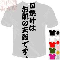 河内國製作所「日焼けはお肌の天敵です。Tシャツ」全5色。センテンス系おもしろTシャツおもしろてぃしゃつドライTシャツメール便は送料無料