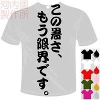 河内國製作所「この暑さ、もう限界です。Tシャツ」全5色。センテンス系おもしろTシャツおもしろてぃしゃつドライTシャツメール便は送料無料