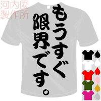 河内國製作所「もうすぐ限界です。Tシャツ」全5色。センテンス系おもしろTシャツおもしろてぃしゃつドライTシャツメール便は送料無料