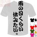 河内國製作所 「雨の日くらい休みたい。Tシャツ」全5色。センテンス系おもしろTシャツ 文字T-shirt おもしろてぃーしゃつ 半袖ドライTシャツ メール便は送料無料